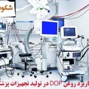 روغن DOP و تجهیزات پزشکی
