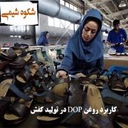 کاریرد روغن DOP در تولید کفش