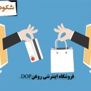 فروشگاه اینترنتی روغن DOP