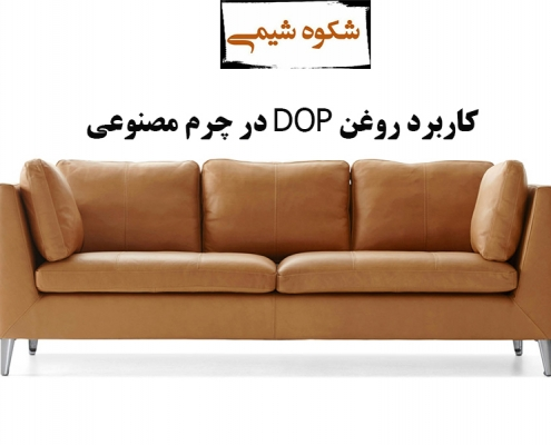 کاربرد روغن DOP در چرم مصنوعی