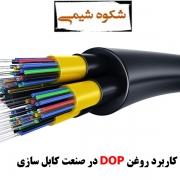 کاربرد روغن DOP در صنعت کابل سازی
