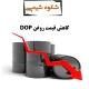 کاهش قیمت روغن dop