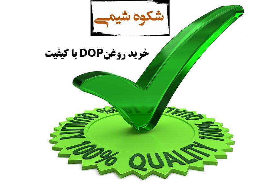 خرید روغن DOP با کیفیت