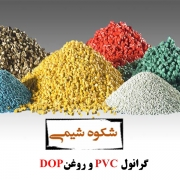 گرانول PVC و روغن DOP