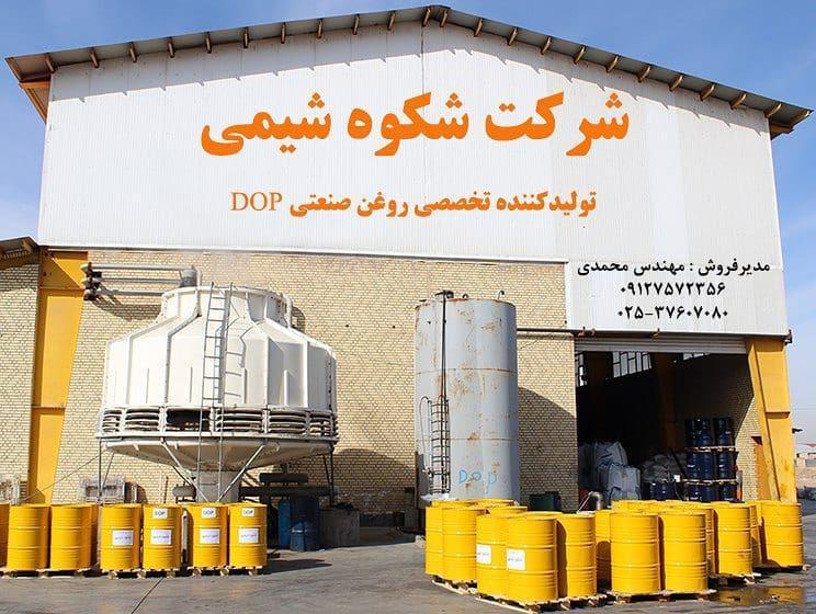 کارخانه تولید روغن دی او پی