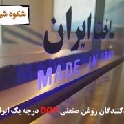 تولیدکنندگان روغن صنعتی DOP درجه یک ایرانی