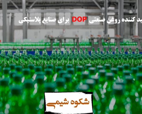تولید کننده روغن صنعتی DOP برای صنایع پلاستیکی