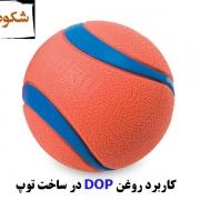 کاربرد روغن dop در ساخت توپ