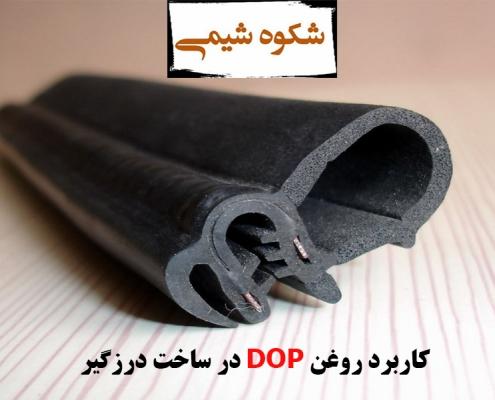 کاربرد روغن DOP در ساخت درزگیر
