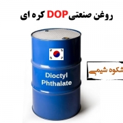 روغن صنعتی DOP کره ای