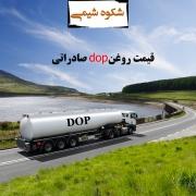 Dop صادراتی