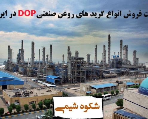 قیمت فروش انواع گرید های روغن صنعتی DOP در ایران
