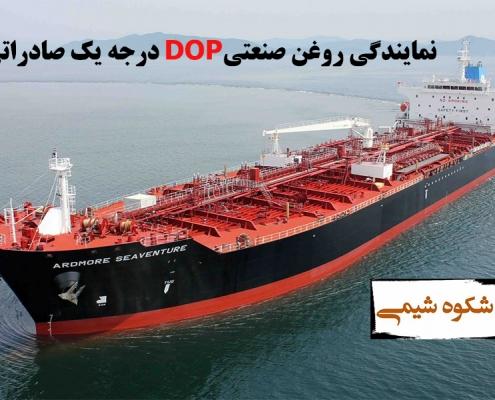 نمایندگی روغن صنعتی DOP درجه یک صادراتی