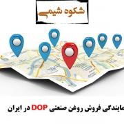 نمایندگی فروش روغن صنعتی DOP در ایران