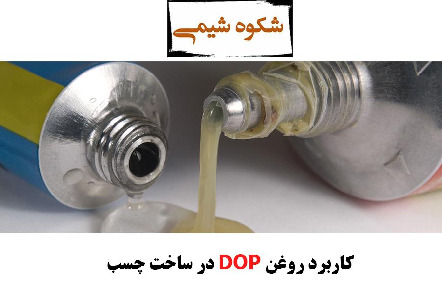 کاربرد روغن DOP در ساخت چسب