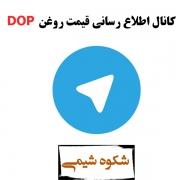 کانال اطلاع رسانی قیمت روغن DOP