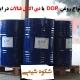 انواع روغن صنعتی DOP یا دی اکتیل فتالات در ایران