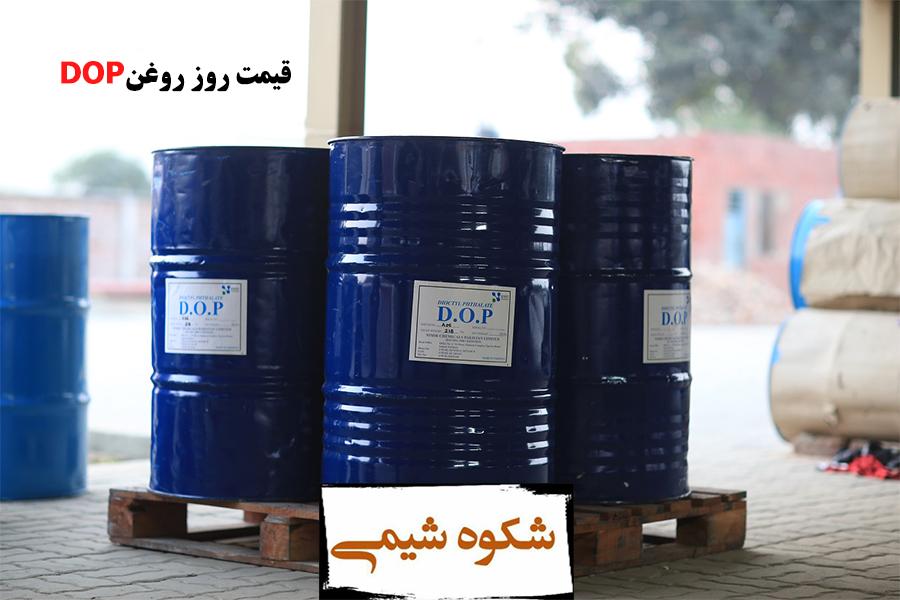 قیمت روز روغن DOP