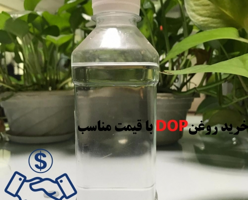 خرید روغن DOP با قیمت مناسب