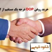 خرید روغن DOP درجه یک مستقیم از کارخانه