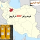 خرید روغن DOP در قزوین