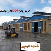 خرید روغنdop بدون واسطه از کارخانه
