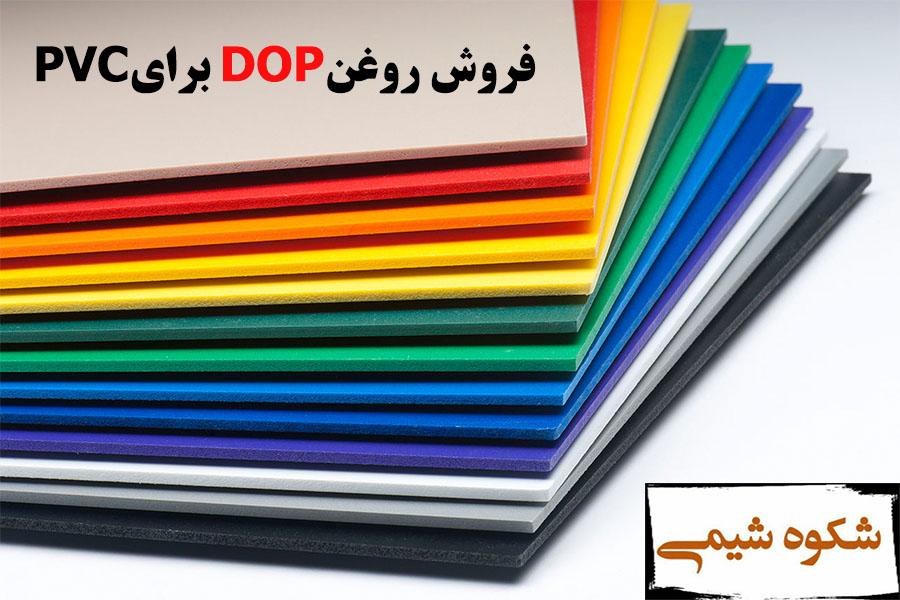 فروش روغن DOP برای PVC