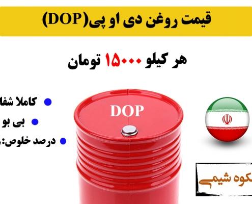 قیمت روغن دی او پی