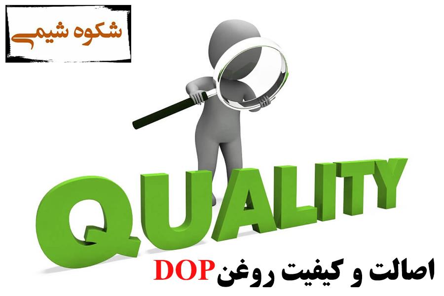 اصالت و کیفیت روغن DOP