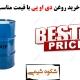 خرید روغن دی او پی با قیمت مناسب