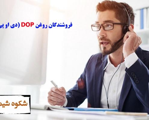 فروشندگان روغن DOP (دی او پی)