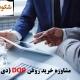 مشاوره خرید روغن DOP (دی او پی)