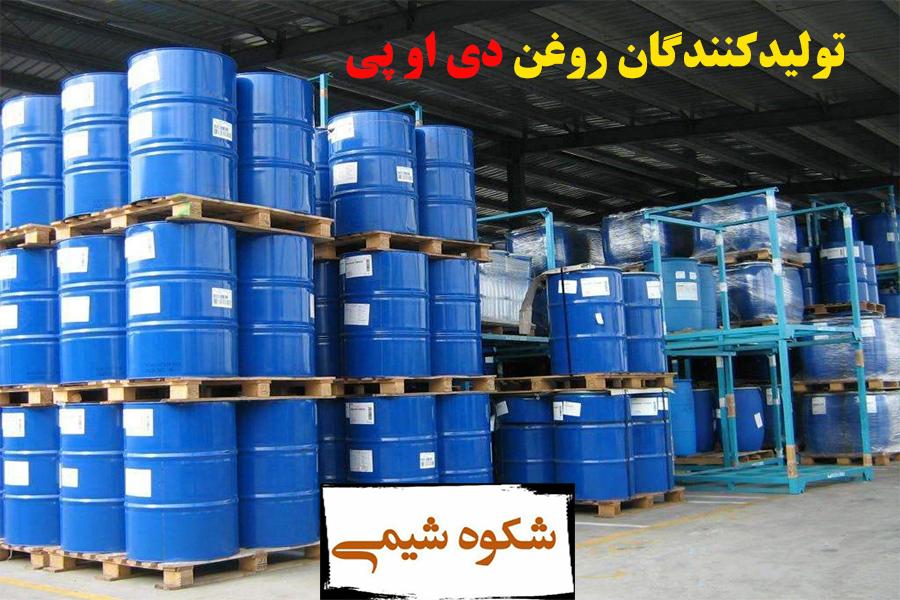 تولیدکنندگان روغن دی او پی