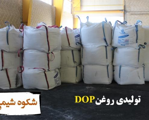 تولیدی روغن DOP