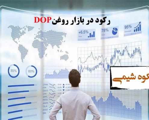 رکود در بازار روغن DOP