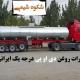 صادرات روغن دی او پی درجه یک ایرانی