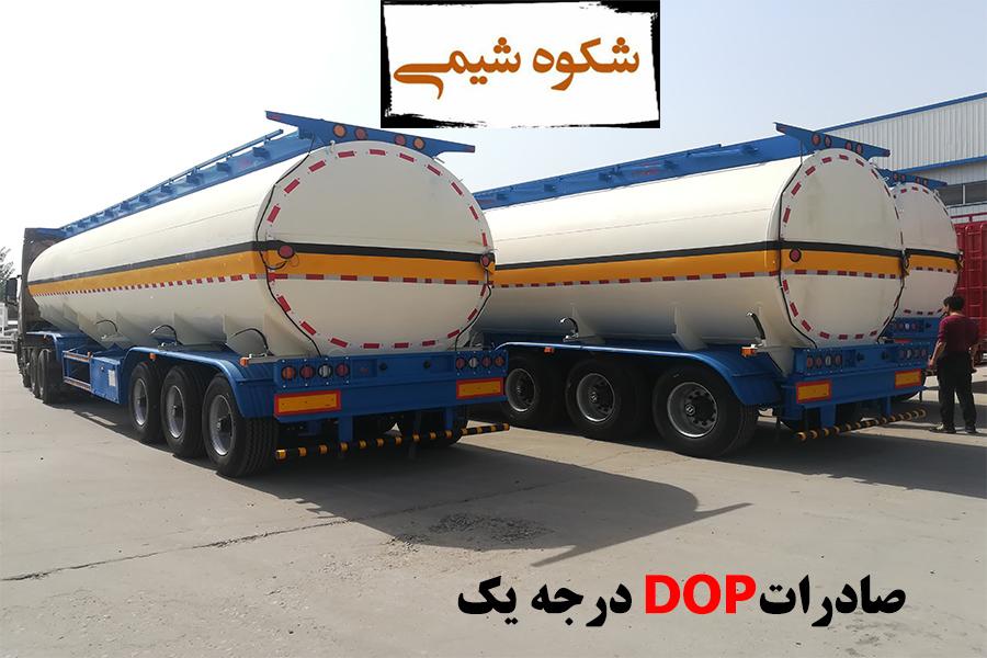 صادرات DOP درجه یک