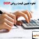نحوه تعیین قیمت روغن dop