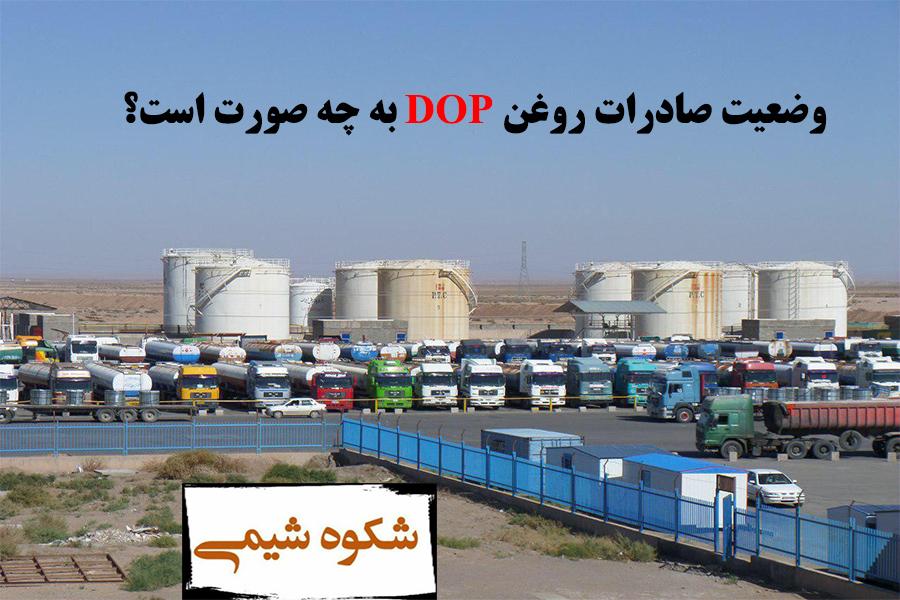 وضعیت صادرات روغن DOP به چه صورت است؟