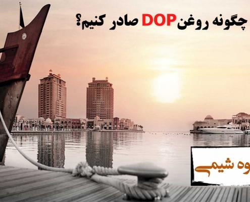 چگونه روغن DOP صادر کنیم؟